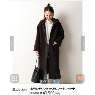FRAMeWORK - フレームワーク 金子綾さんコラボ コート  38 【1回の着用】