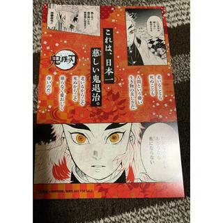 集英社 - 鬼滅の刃ポストカード煉獄杏寿郎