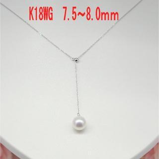 K18WG アコヤ真珠ネックレス 7.5mm~8.0mm 即購入可 あこや (ネックレス)
