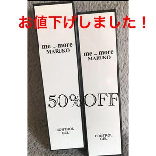 マルコ(MARUKO)のMARUKO   コントロールゲル   クリーム  新品未開封品(美容液)