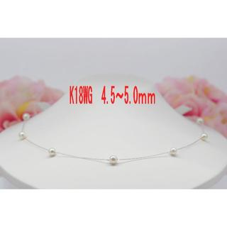 K18WG アコヤ真珠 ステーションネックレス 4.5-5.0mm 即購入可(ネックレス)