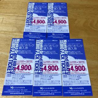 ゼビオパック購入券 グランヒラフ 花園 ニセコ 5枚(スキー場)