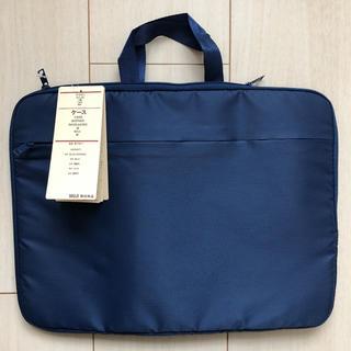 MUJI (無印良品) - 【新品】無印良品 A4 マルチケース 2way PCケース ビジネスバッグ