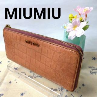 miumiu - ミュウミュウ 長財布 ラウンドファスナー 型押しレザー