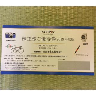 シュッピン 株主優待 購入5000円引or売却5%上乗せ(ショッピング)
