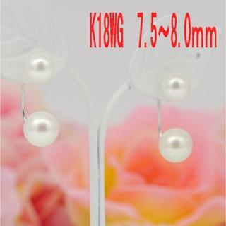 K18WG アコヤ真珠ピアス 7.5-8.0mm 6.5~7.0mm 即購入可(ピアス)