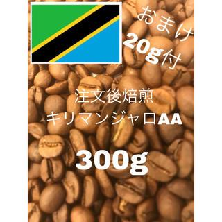 (注文後焙煎)キリマンジャロAA 300g+おすすめの豆20g ※即購入可(コーヒー)