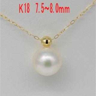 K18 アコヤ真珠ネックレス 7.5-8.0mm 即購入可 あこや(ネックレス)