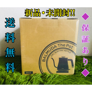 BALMUDA - 【新品・未開封】★送料無料★BALMUDA The Pot (BLACK)