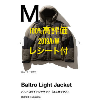 THE NORTH FACE - M ニュートープ North Face Baltro Light Jacket