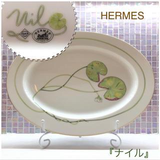 エルメス(Hermes)のエルメス HERMES『ナイル』希少な…プランターGM/オーバルプレート(食器)