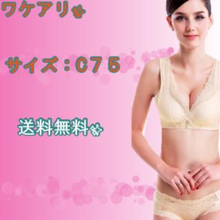 ワケアリ✨24時間育乳ナイトブラ☆猫背矯正タイプ☆上下セット✨75C アイボリー(ブラ&ショーツセット)