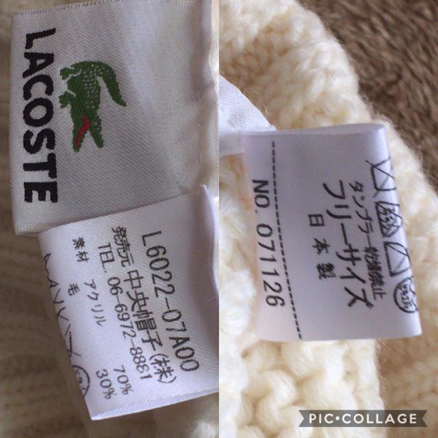 LACOSTE(ラコステ)のラコステLACOSTE  ニット帽  フリーサイズ レディースの帽子(ニット帽/ビーニー)の商品写真