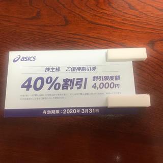 アシックス(asics)の【株主優待】 アシックス  株主優待 40%割引券 3枚(ショッピング)