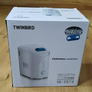 TWINBIRD - パーソナル加湿器 TWINBIRD 新品未使用