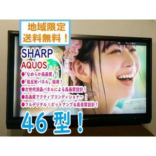 SHARP - 12/9まで■地域限定送料無料!!☆極上超美品☆SHARP☆46V型液晶テレビ