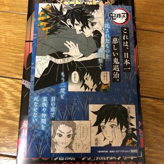 鬼滅の刃 富岡義勇 特典+18巻 セット