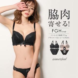 エメフィール(aimer feel)の新品タグ付き♡aimerfeel F70  ブラ&ショーツセット(ブラ&ショーツセット)