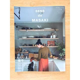 Hug O War - SENS de MASAKI vol.9