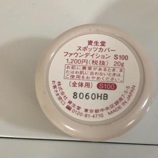 シセイドウ(SHISEIDO (資生堂))の資生堂スポッツカバー コンシーラー(コンシーラー)