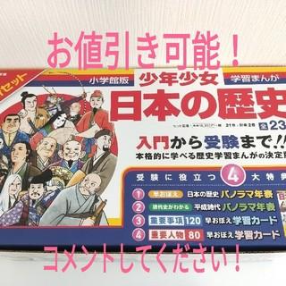 小学館 - 日本の歴史 まんが 小学館版 全23巻