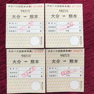 熊本 大分 回数券 レア 有効期限なし