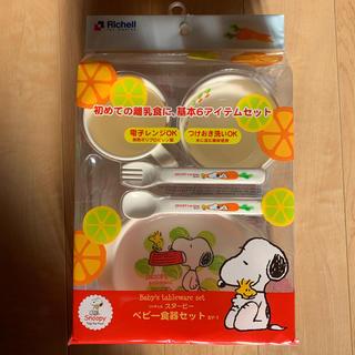 新品 スヌーピーベビー食器セット
