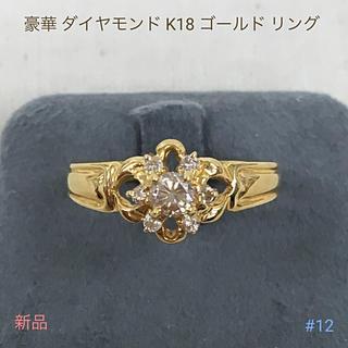 豪華 ダイヤモンド 0.30ct K18 ゴールド リング 指輪 送料込み(リング(指輪))