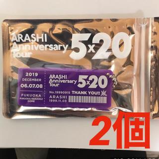 嵐 - 嵐 5×20 アクリルプレート 紫 福岡 ヤフオクドーム