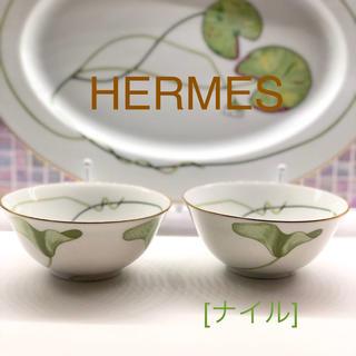 Hermes - エルメス HERMES『ナイル』希少な…ライスボール2客セット