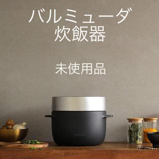 BALMUDA - バルミューダ炊飯器 新品未使用品