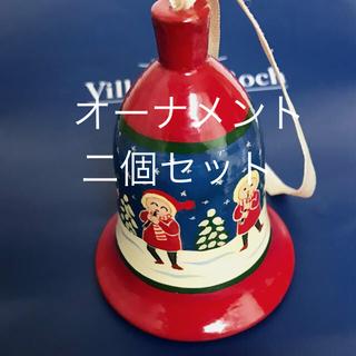ビレロイアンドボッホ(ビレロイ&ボッホ)のビレロイ&ボッホ クリスマス オーナメント ベル 二個セット(置物)