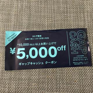 GAP - GAP 5000円クーポン券