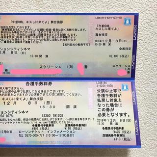 ジェネレーションズ(GENERATIONS)の映画「午前0時、キスにし来てよ」大阪 公開記念舞台挨拶 1枚(邦画)