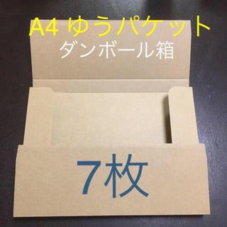 ダンボール 箱