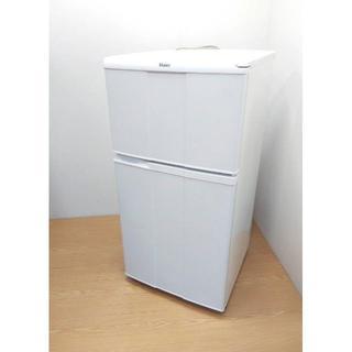 Haier - 冷蔵庫 本州送料込み 小型 コンパクト 一人暮らしに