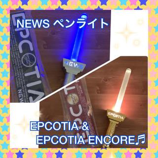 ニュース(NEWS)のNEWS ペンライト EPCOTIA & EPCOTIA〜ENCORE〜♬(アイドルグッズ)