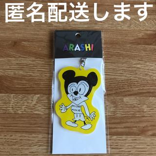 嵐 - 【新品未使用】嵐 ミッキーマウスコラボ キーチェーン