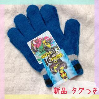 バンダイ(BANDAI)の新品 キャラクター 仮面ライダー ゼロワン 手袋 キッズ 子供 プレゼント(手袋)