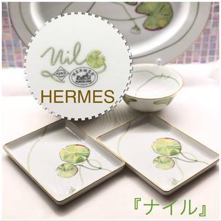 Hermes - エルメス HERMES『ナイル』希少な…スクエアプレート