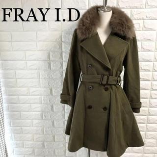 FRAY I.D - フレイアイディー  ウール トレンチコート ファーコート