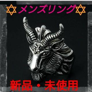 ★新品・未使用★悪魔・山羊【ルシファー】メンズリング・12号サイズ(リング(指輪))