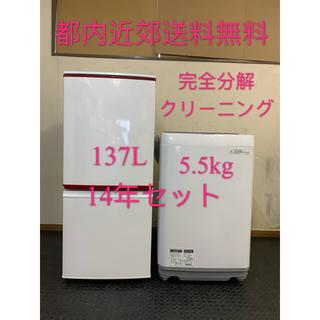 SHARP - 一人暮らし!冷蔵庫、洗濯機★設置無料、送料無料♪