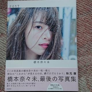 乃木坂46 - 2017