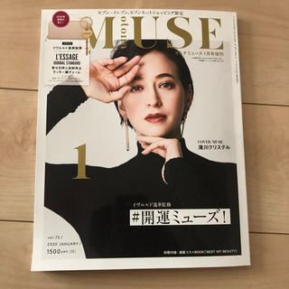 タカラジマシャ(宝島社)のotona MUSE 2020 1月増刊号 雑誌のみ(ファッション)