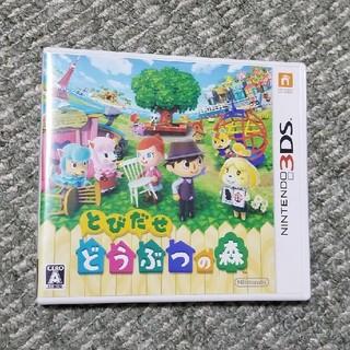 ニンテンドー3DS - どうぶつの森 3DS