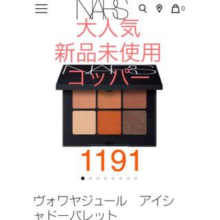 NARS - 新品未使用 NARS ナーズ アイシャドウ コッパー 1191