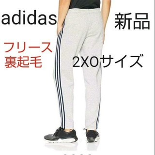 アディダス(adidas)のadidas☆フリース 裏起毛 スウェット トラックパンツ 大(その他)