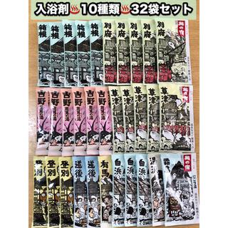 Kracie - 旅の宿 入浴剤 10種類 【32包セット】温泉 クラシエ