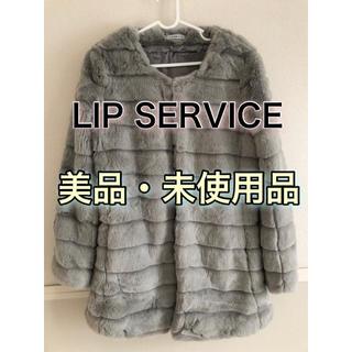 LIP SERVICE - リップサービス 、lip service、アウター、ファーコート、ノーカラー